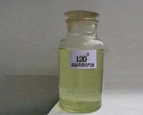 120溶剂油