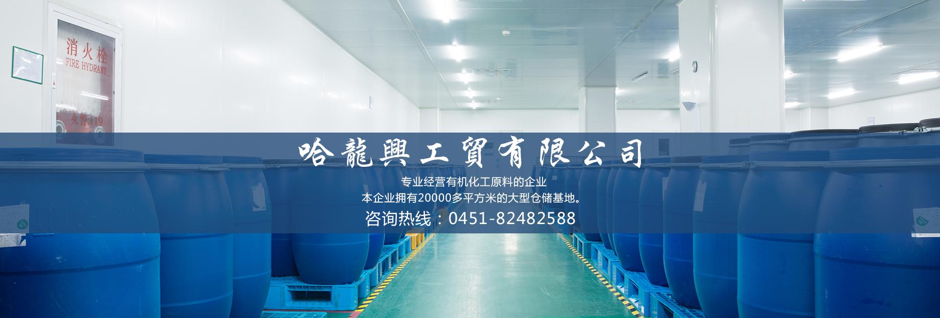 黑龙江化工原料